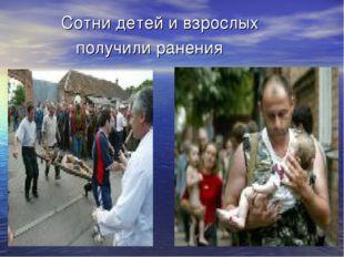 Сотни детей и взрослых получили ранения