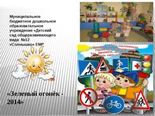 Муниципальное бюджетное дошкольное образовательное учреждение «Детский сад о