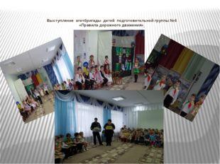 Выступление агитбригады детей подготовительной группы №6 «Правила дорожного