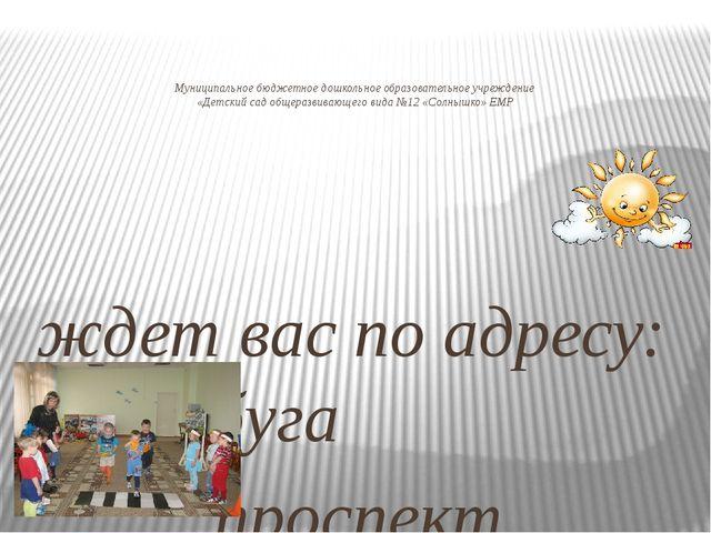 Муниципальное бюджетное дошкольное образовательное учреждение «Детский сад об...