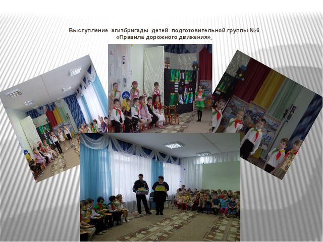 Выступление агитбригады детей подготовительной группы №6 «Правила дорожного...