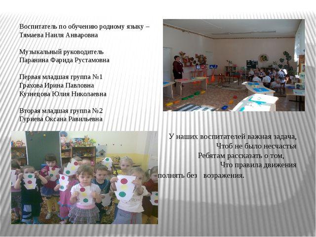 Воспитатель по обучению родному языку – Тямаева Наиля Анваровна Музыкальный...