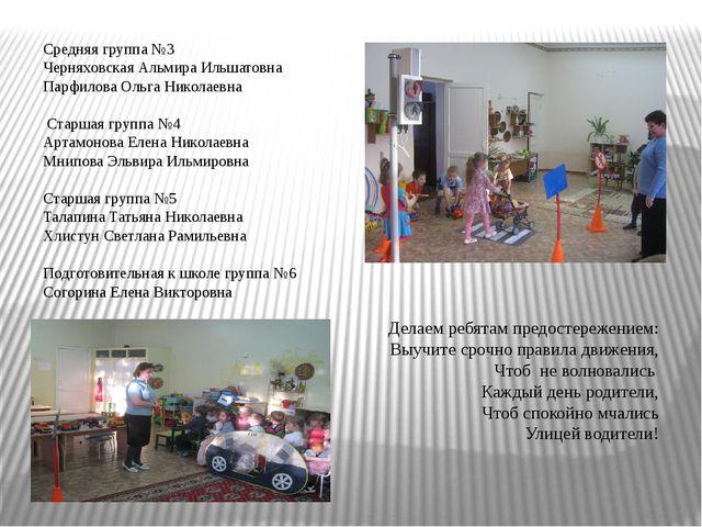 Средняя группа №3 Черняховская Альмира Ильшатовна Парфилова Ольга Николаевна...