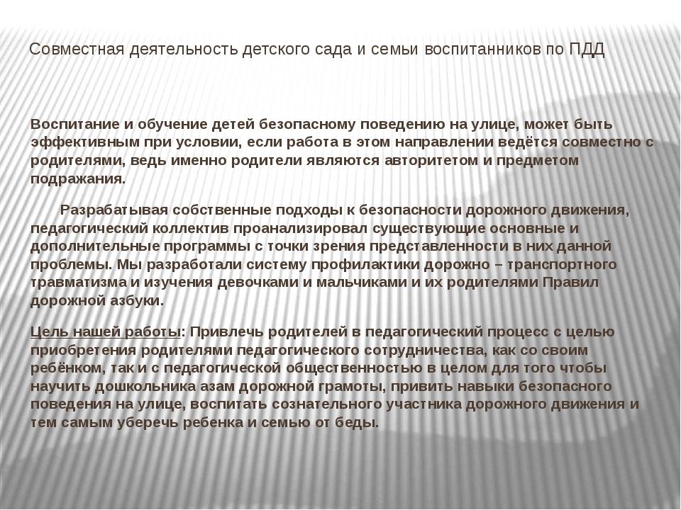 Совместная деятельность детского сада и семьи воспитанников по ПДД Воспитание...