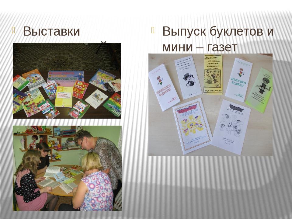 Выставки методической и художественной литературы Выпуск буклетов и мини – г...