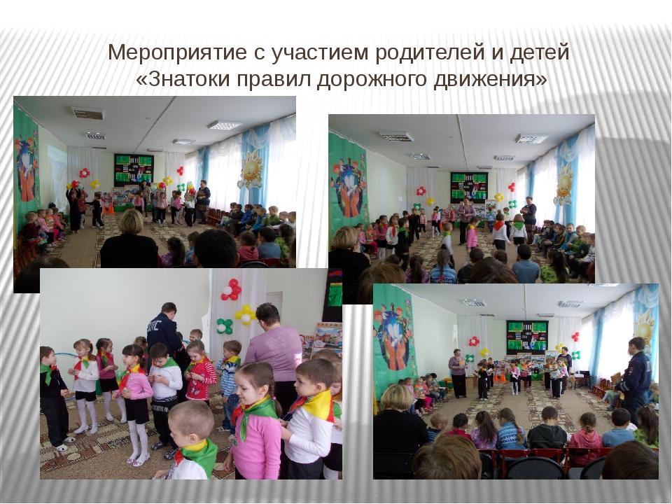Мероприятие с участием родителей и детей «Знатоки правил дорожного движения»