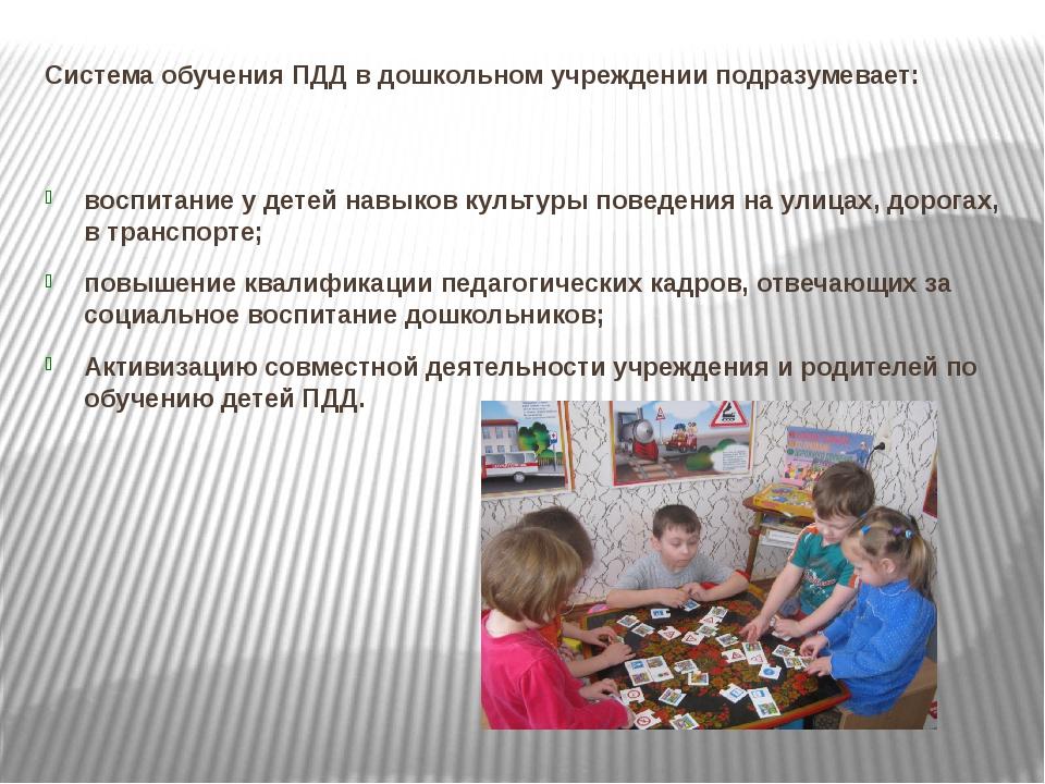 Система обучения ПДД в дошкольном учреждении подразумевает: воспитание у дете...
