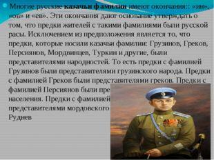 Многие русскиеказачьи фамилииимеют окончания:: «ин», «ов» и «ев». Эти окон