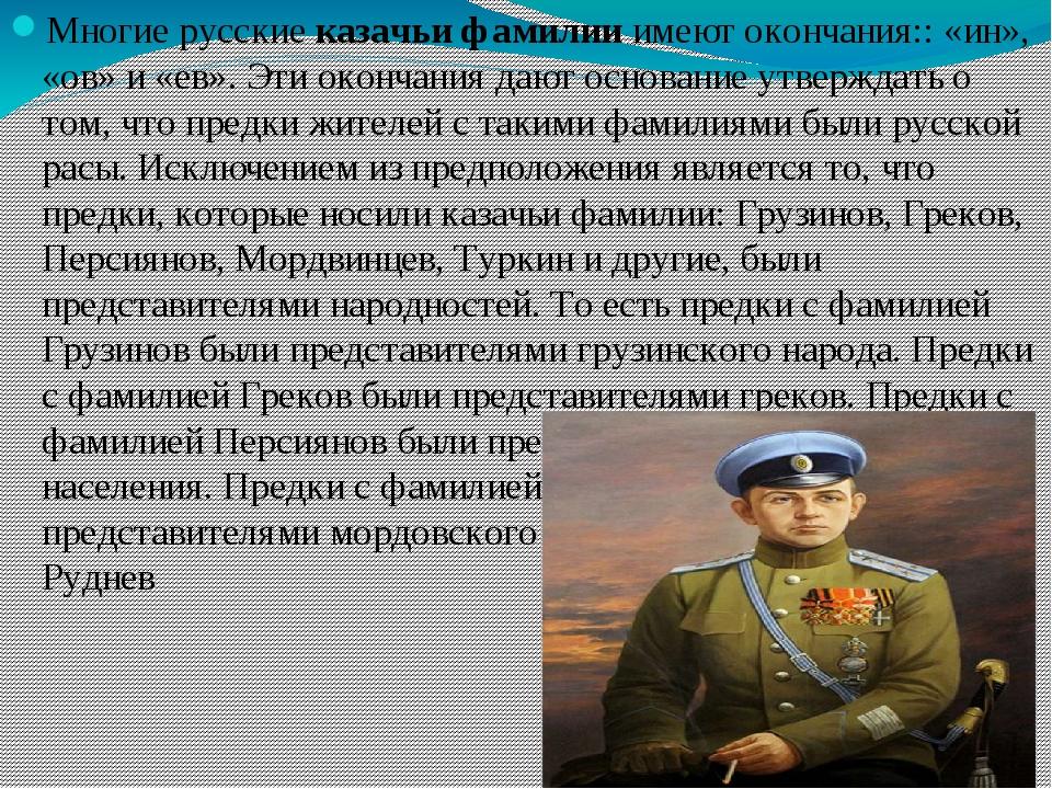 Многие русскиеказачьи фамилииимеют окончания:: «ин», «ов» и «ев». Эти окон...