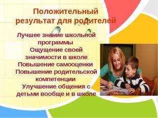 Положительный результат для родителей Лучшее знание школьной программы Ощущен