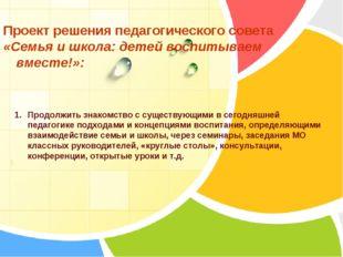 Проект решения педагогического совета «Семья и школа: детей воспитываем вмест