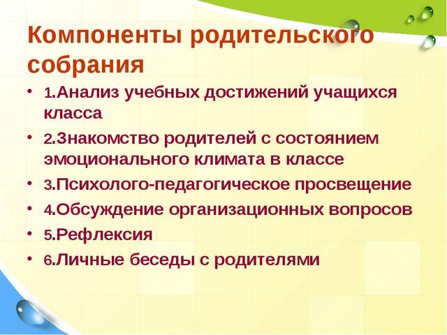 Компоненты родительского собрания 1.Анализ учебных достижений учащихся класса...