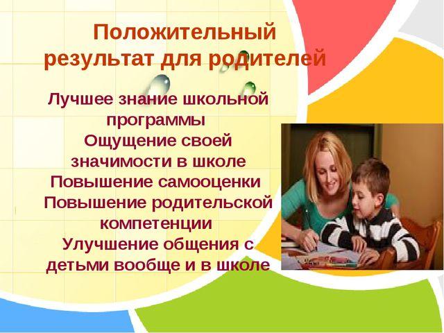 Положительный результат для родителей Лучшее знание школьной программы Ощущен...