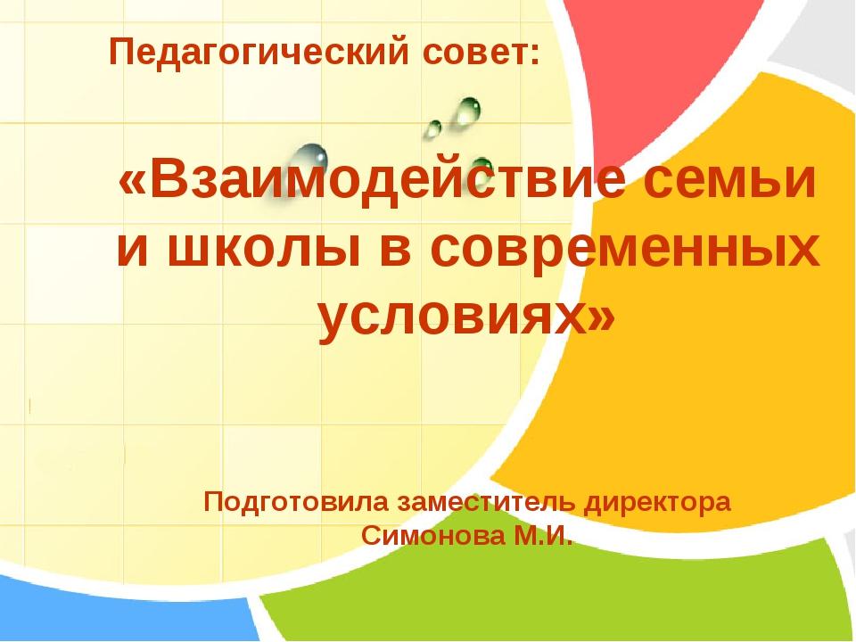 Педагогический совет: «Взаимодействие семьи и школы в современных условиях» П...