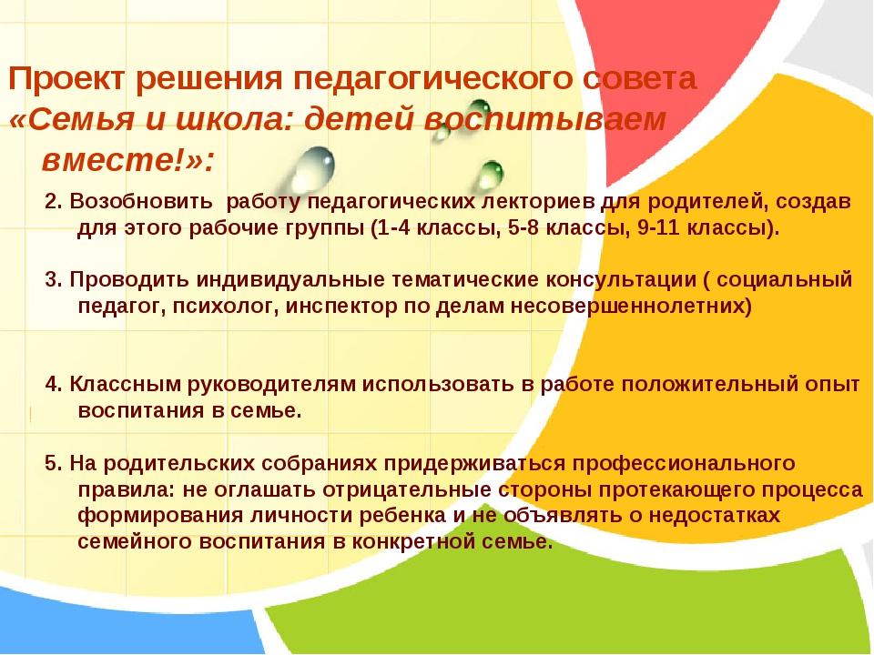 2. Возобновить работу педагогических лекториев для родителей, создав для этог...