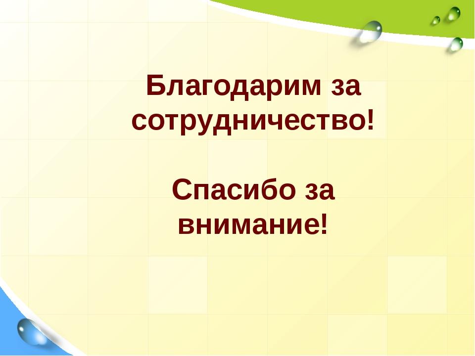 Благодарим за сотрудничество! Спасибо за внимание!