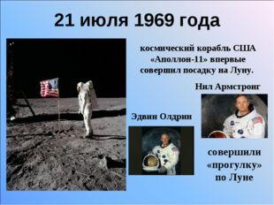 21 июля 1969 года космический корабль США «Аполлон-11» впервые совершил посад