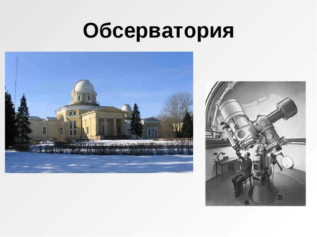 Обсерватория