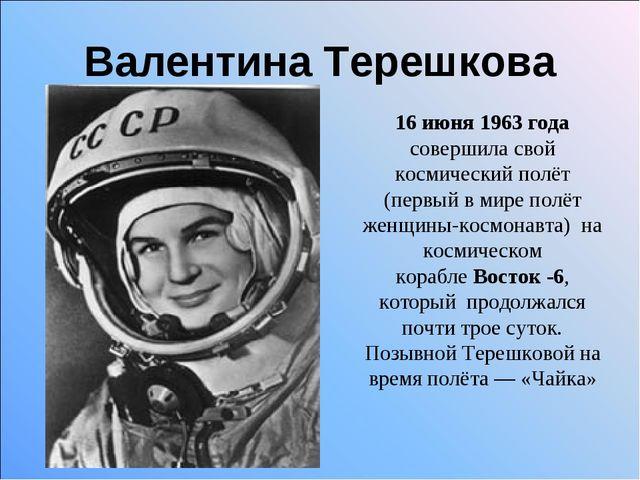 Валентина Терешкова 16 июня 1963 года совершила свой космический полёт (первы...