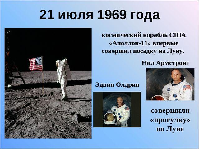 21 июля 1969 года космический корабль США «Аполлон-11» впервые совершил посад...