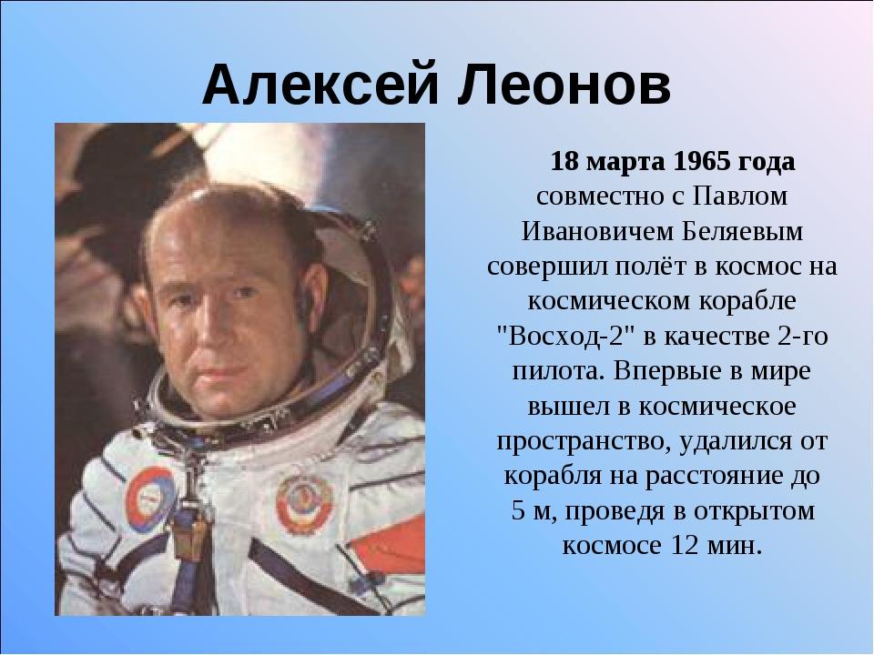 Алексей Леонов 18 марта 1965 года совместно с Павлом ИвановичемБеляевым сове...