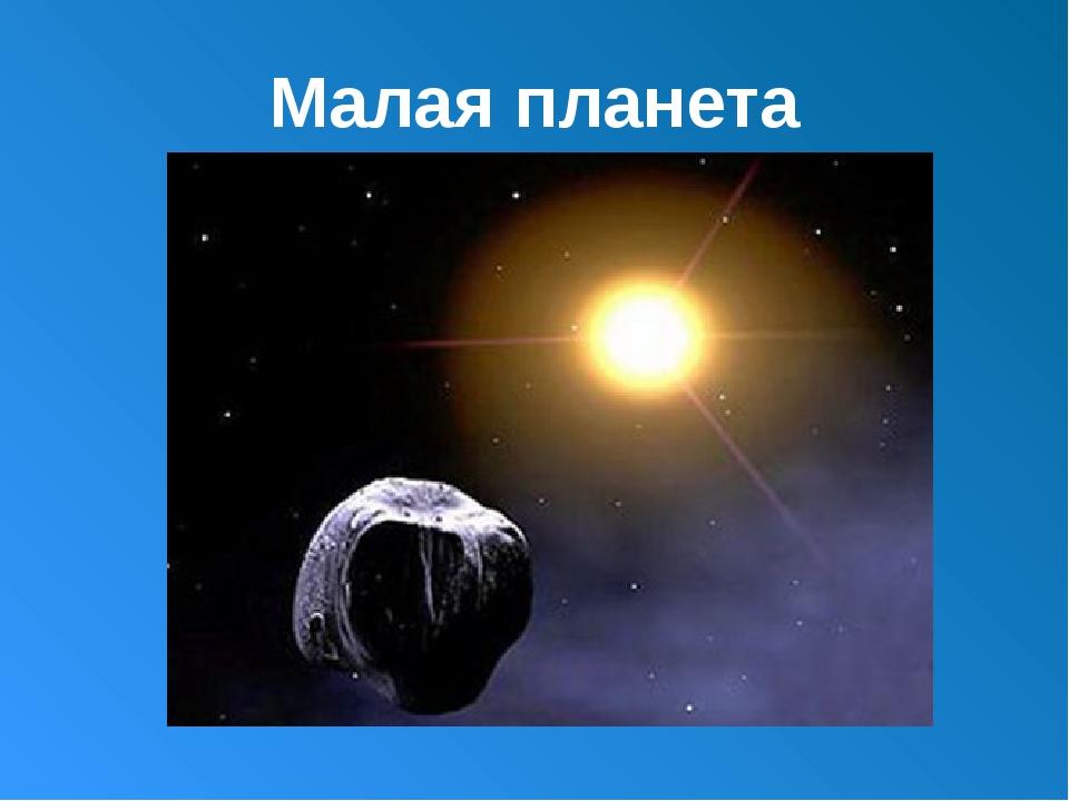 Малая планета