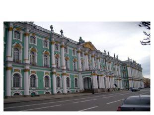 Эрмитаж - один из крупнейших художественных музеев мира. Расположен в самом