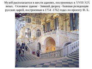 Музей располагается в шести зданиях, построенных в XVIII-XIX веках. Основное