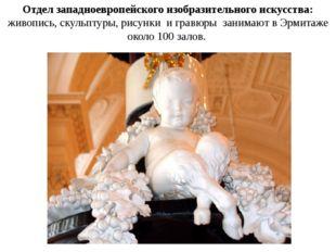 Отдел западноевропейского изобразительного искусства: живопись, скульптуры, р