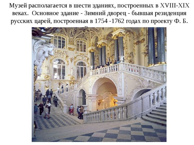 Музей располагается в шести зданиях, построенных в XVIII-XIX веках. Основное...