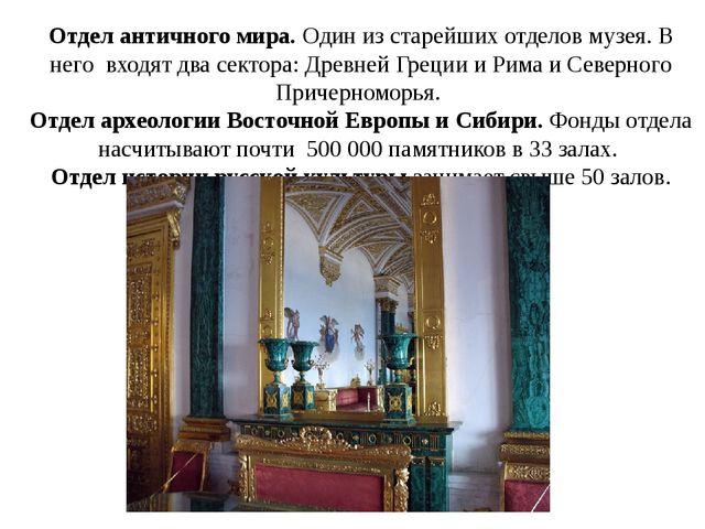 Отдел античного мира. Один из старейших отделов музея. В него входят два сек...