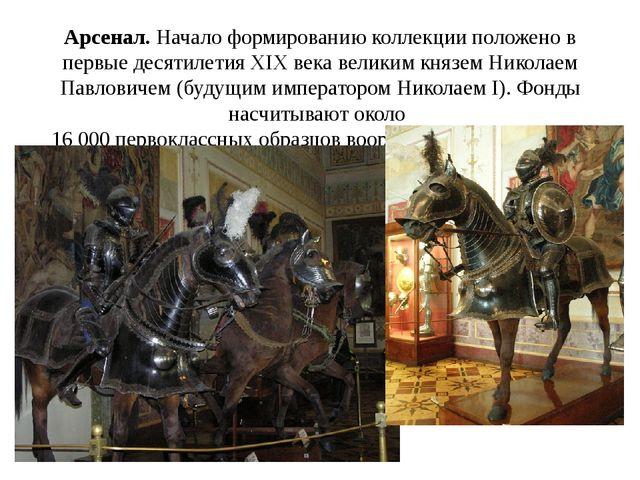 Арсенал. Начало формированию коллекции положено в первые десятилетия XIX века...