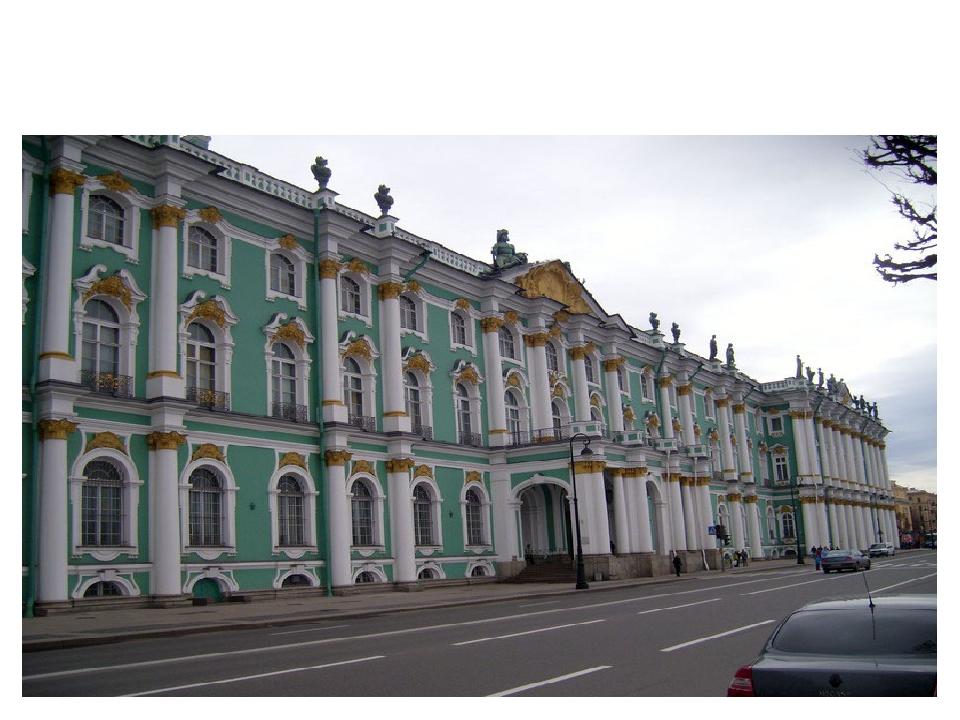 Эрмитаж - один из крупнейших художественных музеев мира. Расположен в самом...
