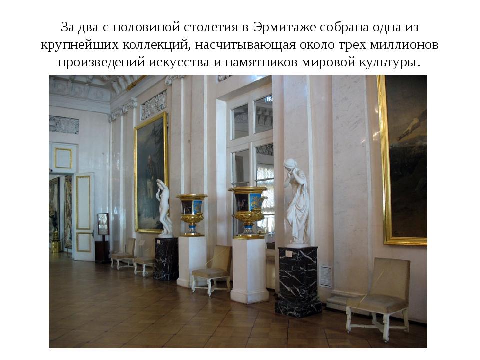 За два с половиной столетия в Эрмитаже собрана одна из крупнейших коллекций,...