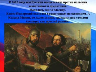 В 1612 году вся Русская земля встала против польских захватчиков и предателей