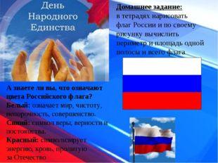 Домашнее задание: в тетрадях нарисовать флаг России и по своему рисунку вычис