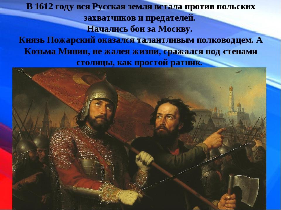 В 1612 году вся Русская земля встала против польских захватчиков и предателей...