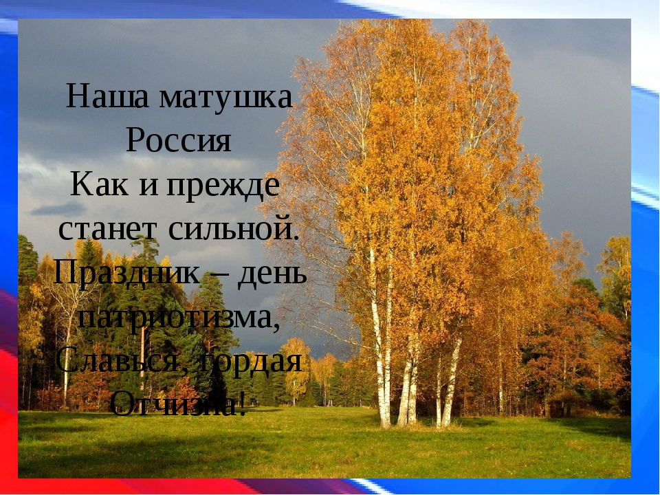 Наша матушка Россия Как и прежде станет сильной. Праздник – день патриотизма,...