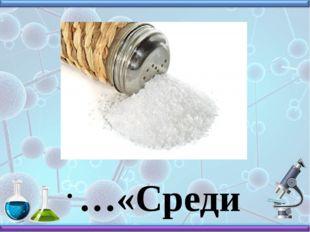 …«Среди всех солей самая главная и основная та, которую мы называем просто с