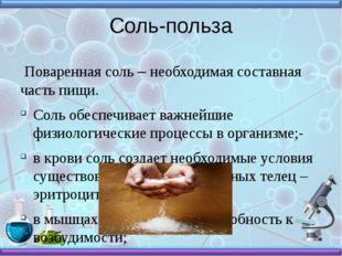 Соль-польза Поваренная соль – необходимая составная часть пищи. Соль обеспечи