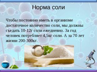 Норма соли Чтобы постоянно иметь в организме достаточное количество соли, мы