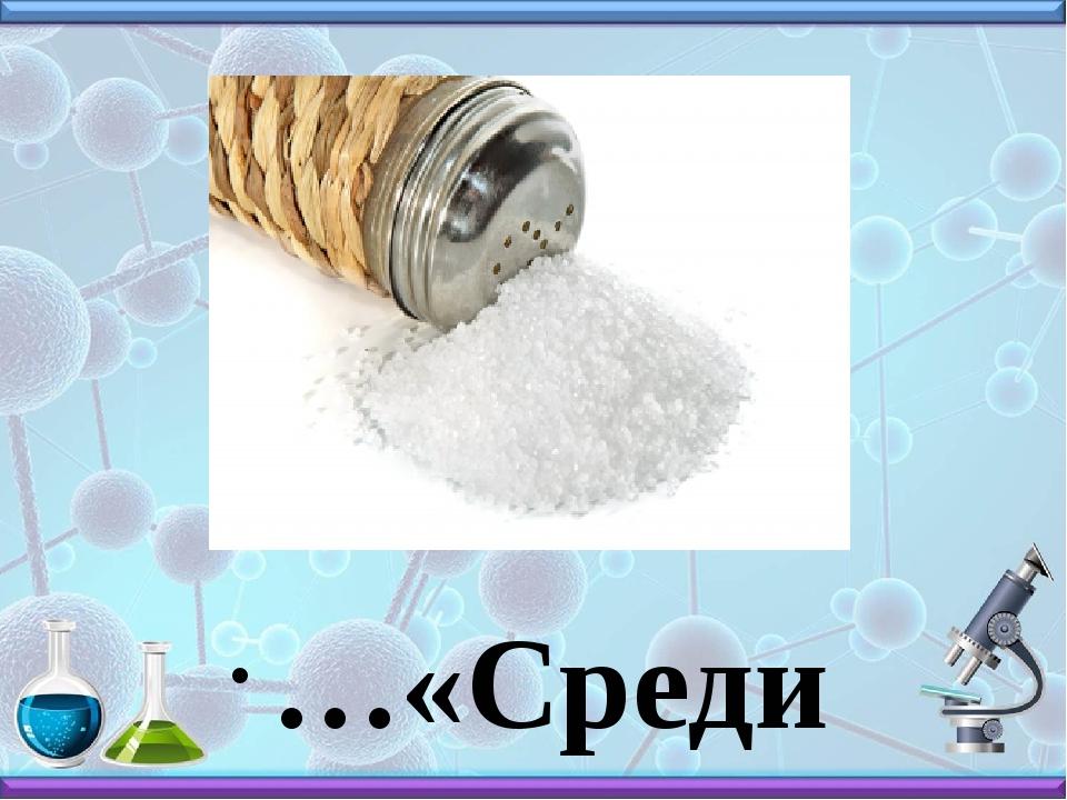 …«Среди всех солей самая главная и основная та, которую мы называем просто с...