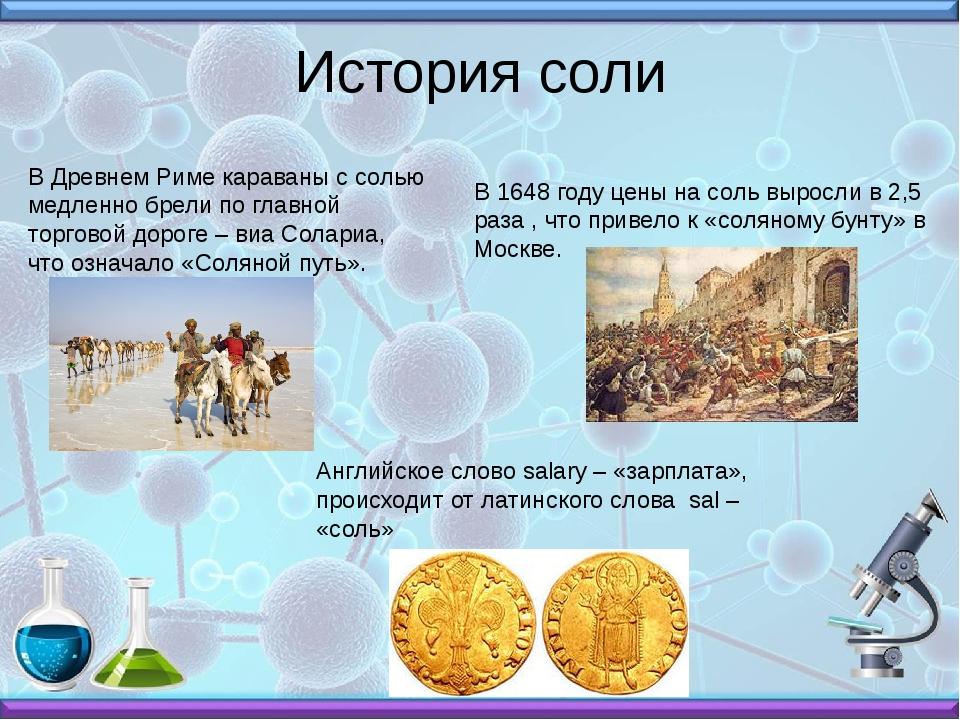 История соли В Древнем Риме караваны с солью медленно брели по главной торгов...