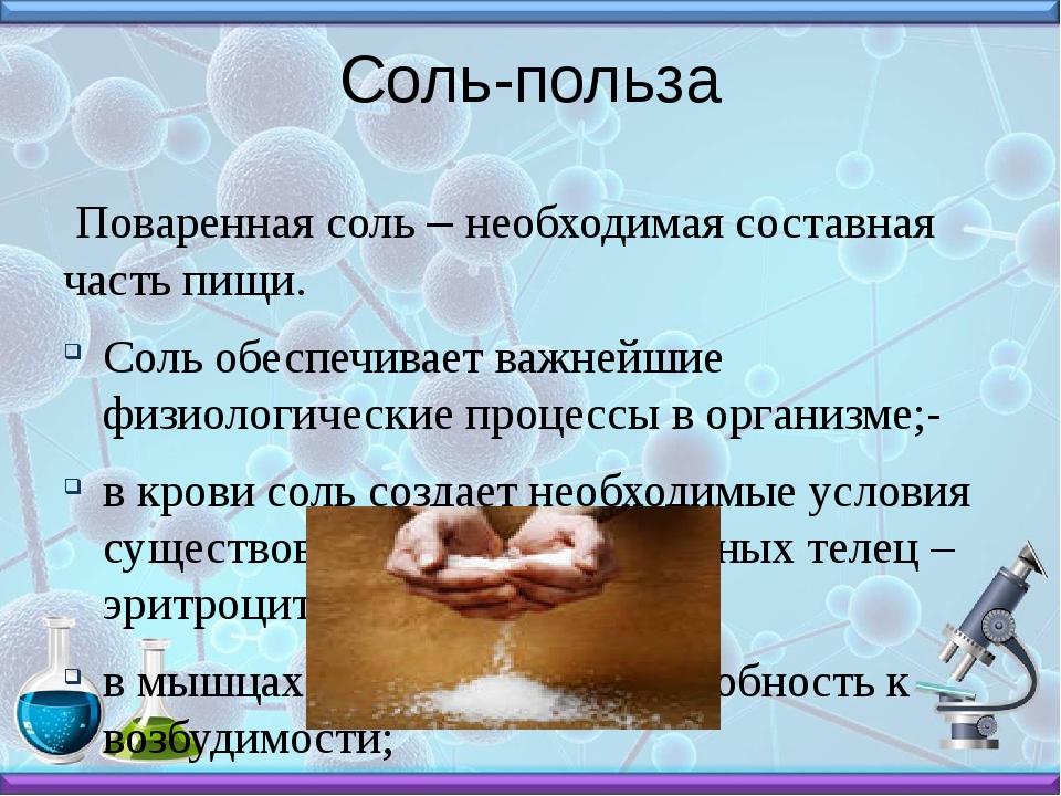 Соль-польза Поваренная соль – необходимая составная часть пищи. Соль обеспечи...