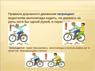 Правила дорожного движения запрещают водителям велосипеда ездить, не держась