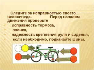 Следите за исправностью своего велосипеда. Перед началом движения проверьте