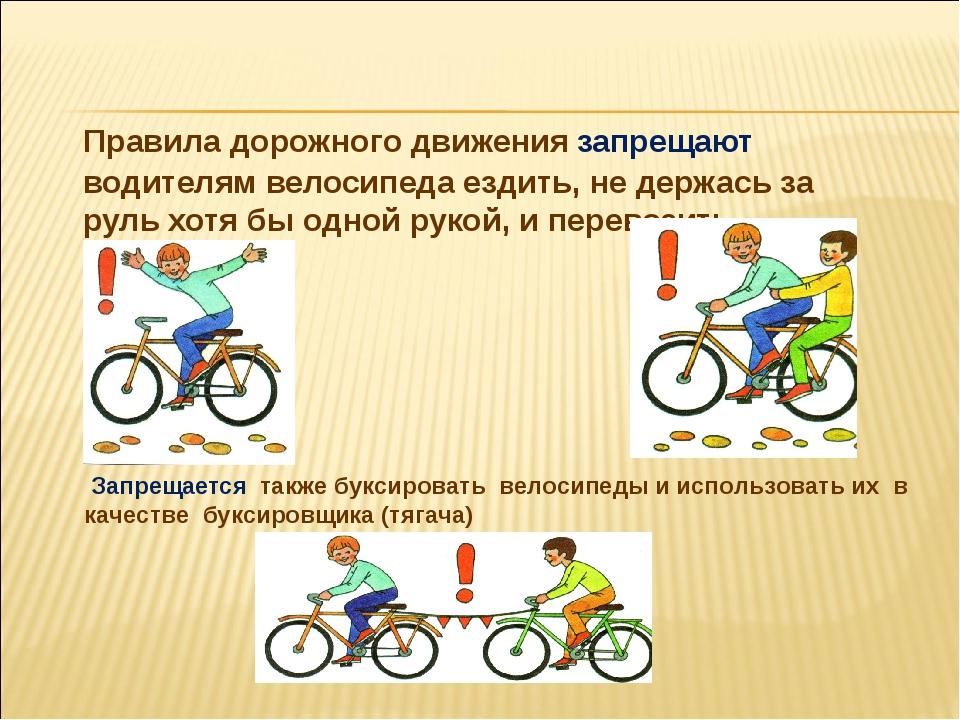 Правила дорожного движения запрещают водителям велосипеда ездить, не держась...