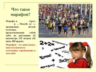 Что такое марафон? Марафо́н (греч. Μαραθών, Marathṓn) — дисциплина лёгкой атл