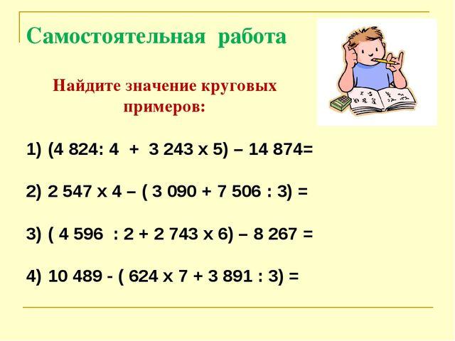 Самостоятельная работа Найдите значение круговых примеров: (4 824: 4 + 3 243...