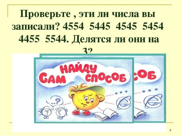 Проверьте , эти ли числа вы записали? 4554 5445 4545 5454 4455 5544. Делятся...